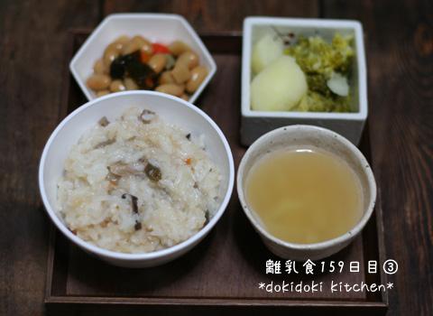離乳食159日目③