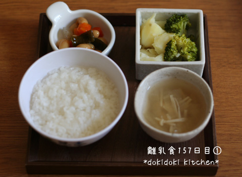 離乳食157日目①