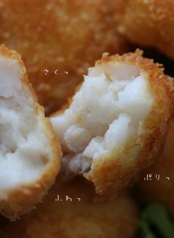 イカと白身魚のフライ(中身)
