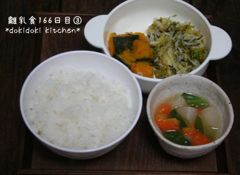 離乳食166日目③