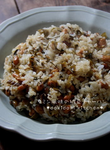 クミン風味の納豆チャーハン