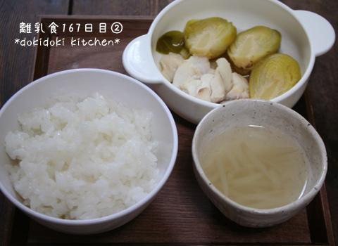 離乳食167日目②