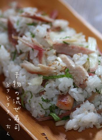 干物の混ぜ寿司
