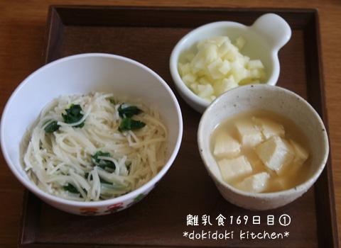 離乳食169日目①