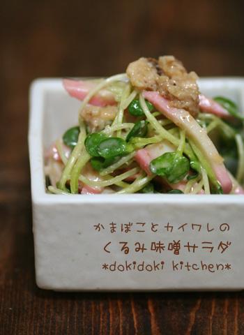 かまぼことカイワレのくるみ味噌サラダ