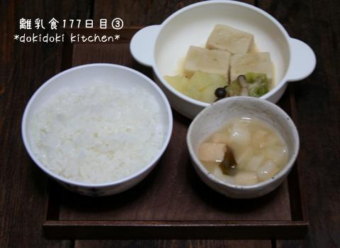 離乳食177日目③