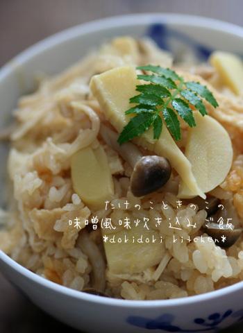 たけのこときのこの味噌風味炊き込みご飯