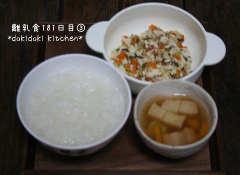 離乳食181日目③