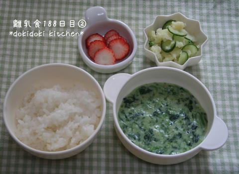 離乳食188日目②
