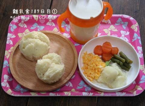 離乳食189日目①