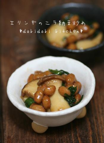 エリンギのニラ納豆炒め