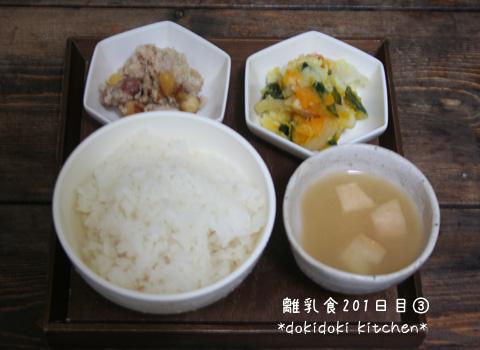 離乳食201日目③