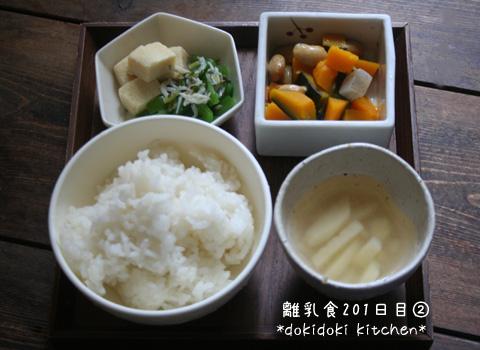 離乳食201日目②