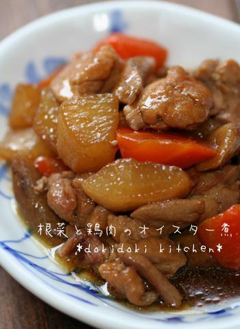 根菜と鶏肉のオイスター煮