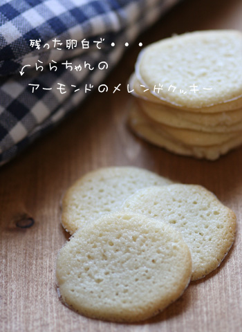 アーモンドのメレンゲクッキー