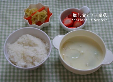 離乳食211日目③