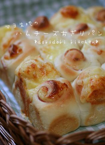 マヨ生地のハムチーズちぎりパン