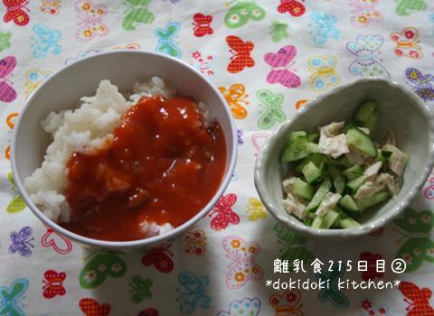 離乳食215日目②
