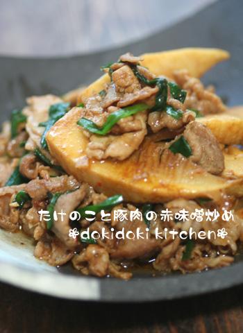 たけのこと豚肉の赤味噌炒め