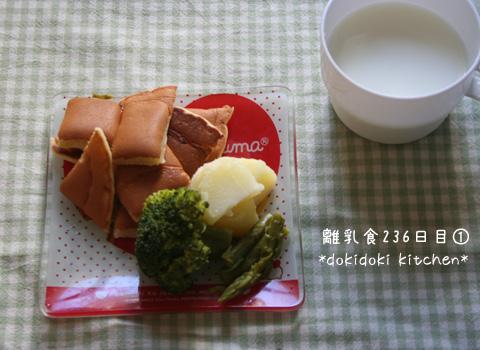 離乳食236日目①