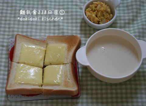 離乳食238日目①
