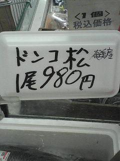 どんこ松¥830