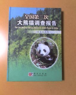 全国第三次大熊猫調査報告