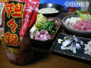 坦々鍋 日本食研編