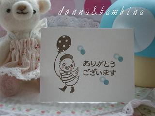 風船ひよこ ブログ50