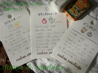 レシピ&ハロウィン(小) 009 ブログ