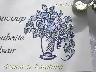 花瓶のバラ&ひつじ 009 ブログ