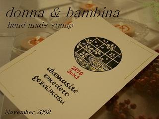 2010年賀状 011 ブログ