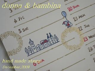 カレンダー・ショップ(1) 004 blog