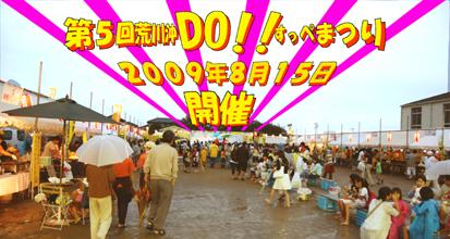 第5回DO祭開催