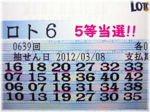 639回ロト6