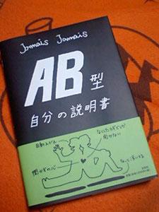 AB型です