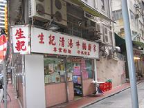 )生記粥店(小