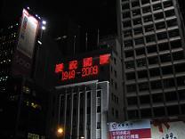 central国慶節(小)