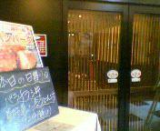 暖・栃木県足利芳町店