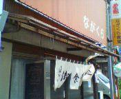 ながくら食堂・栃木県足利市八幡町