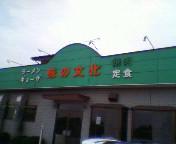 味の文化・栃木県鹿沼市