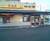 松屋・栃木県佐野市