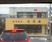 三辻屋・栃木県足利市