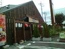 たから亭・栃木県足利市朝倉町