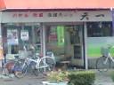 天一番・栃木県足利市伊勢町