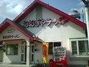 おおぎやラーメン桐生50号店・群馬県桐生市広沢町