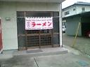 味の大番・栃木県足利市八幡町