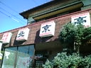 北京亭・群馬県太田市矢場町