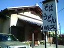 柴又・群馬県太田市内ケ島町