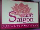 ラストサイゴン足利店・栃木県足利市芳町